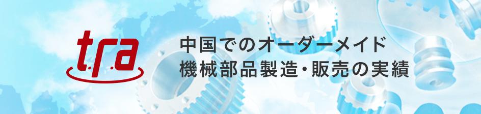TRA 中国でのオーダーメイド機械部品製造・販売の実績